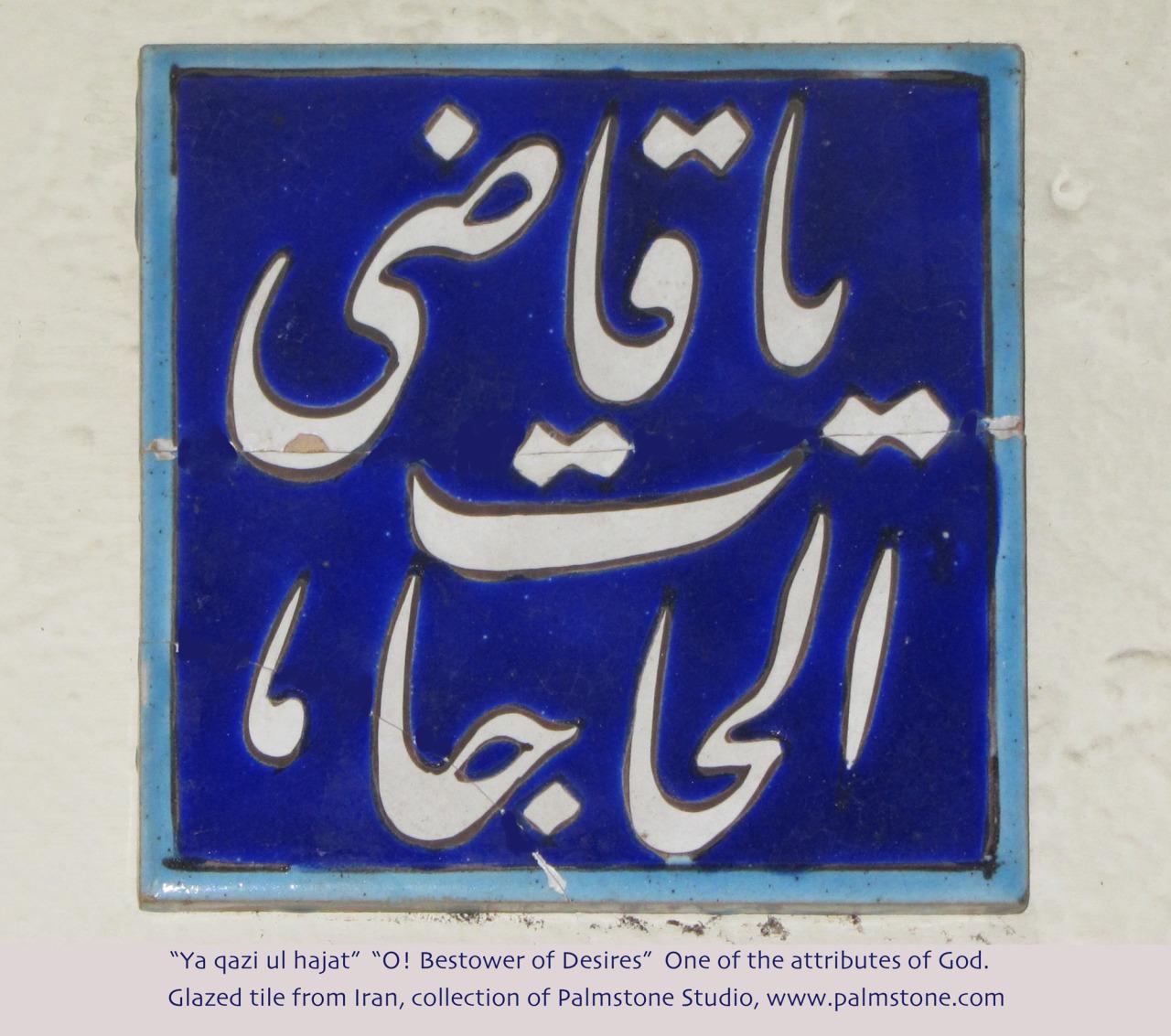 Ya Qazi ul Hajat, or Ya Qadhi al Hajat Tile - Arabic