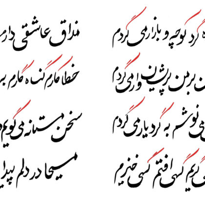 Arabic, Farsi, Persian and Urdu Calligraphy - Arabic ...