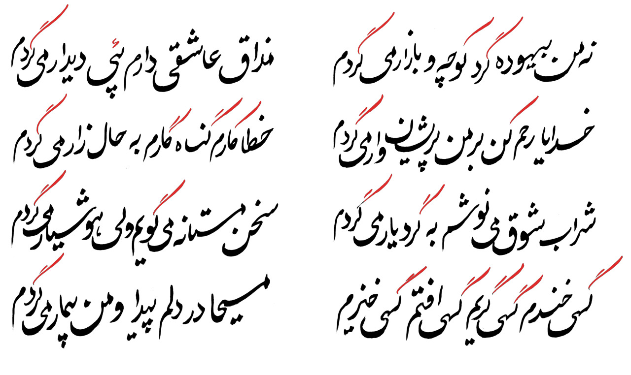 persian writing Persian 101doc author: tehrank created date: 8/5/2002 4:17:59 pm.