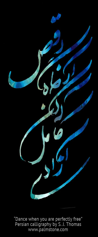 Dance When You Are Perfectly Free Arabic Persian Farsi