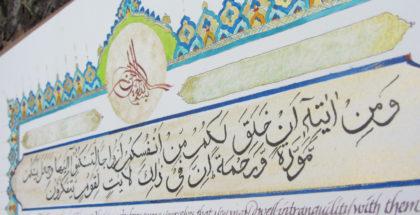 Islamic Marriage Arabic
