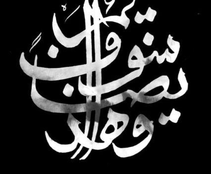 This Too Shall Pass Arabic Persian Farsi Urdu Dari