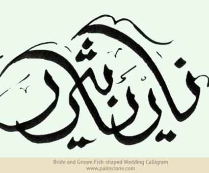 Nadia Bijan Wedding Monogram