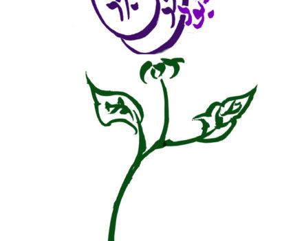 Yeki Bood Flower