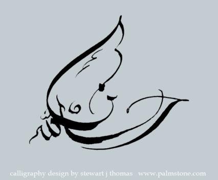 Enshallah Bird