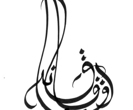 Farouk Afsaneh Bird