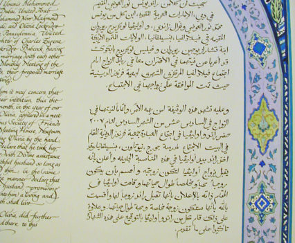 Arabic and English Certificate