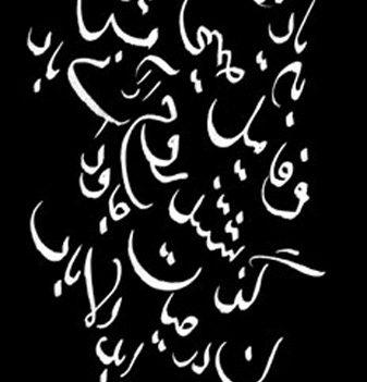 Memorial (Persian)