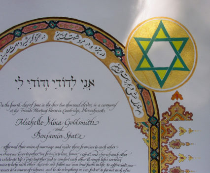 Persian and Hebrew Marriage Certificate