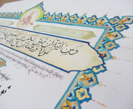 Nikah Islamic Marriage Certificate