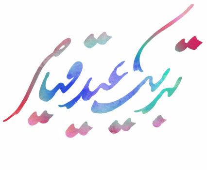 Tabrik Eid-e Qiam