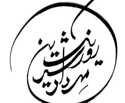 Yek Ruz-e Shirin