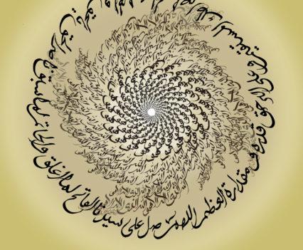 Arabic Rondel (Oil)
