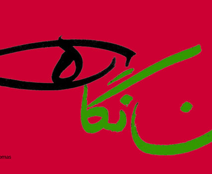 Iran Negah
