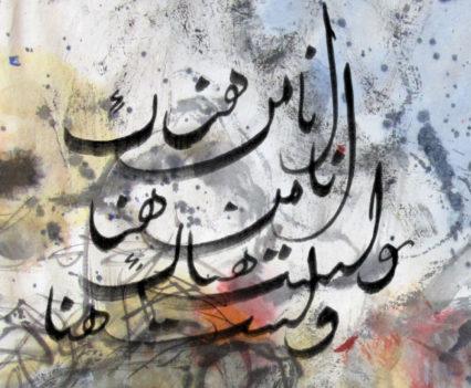 Darwish (watercolour)