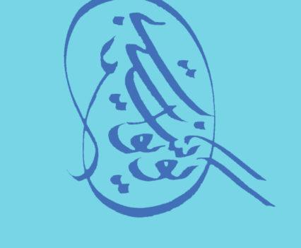 Buteh Monogram Blue