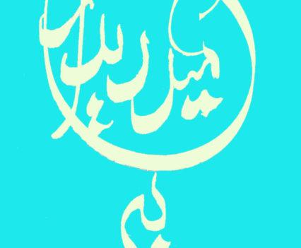 Beh Omid-e Deedar