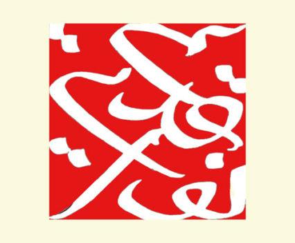 Qadim