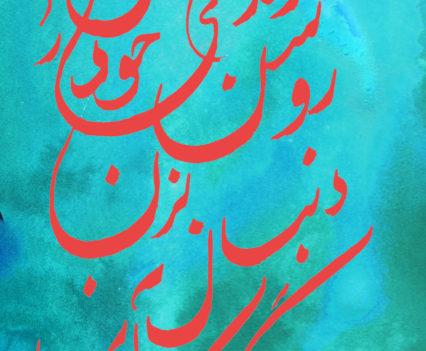 Rumi Fire