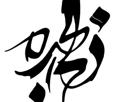 Alhab Shalom (Ink)