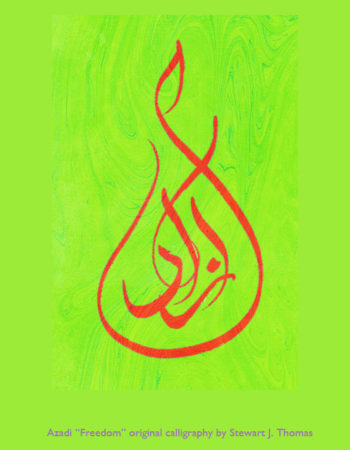 Azadi آزادى