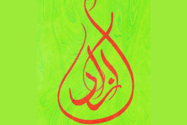 Azadi_freedom_palmstone