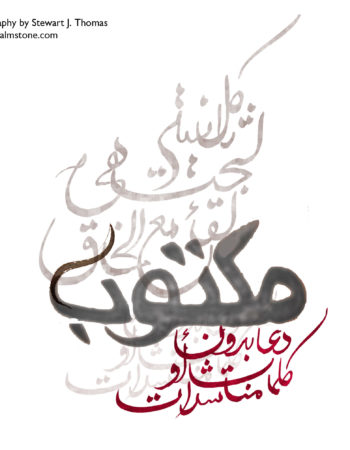 Maktoob Arabic Tattoo