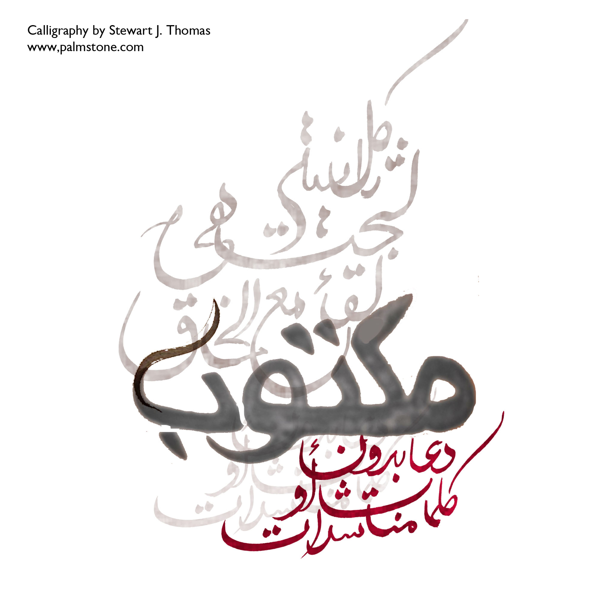 Arabic Farsi Persian Dari Urdu Calligraphy - Arabic, Persian